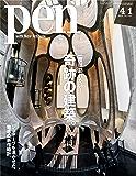 Pen (ペン) 「特集:一度は訪れたい! 奇跡の建築。」〈2018年4/1号〉 [雑誌]