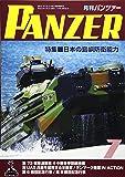PANZER(パンツァー) 2017年 07 月号 [雑誌]