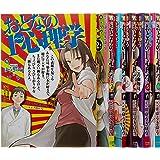 おとなの1ページ心理学 コミック 1-6巻セット (ヤングキングコミックス)