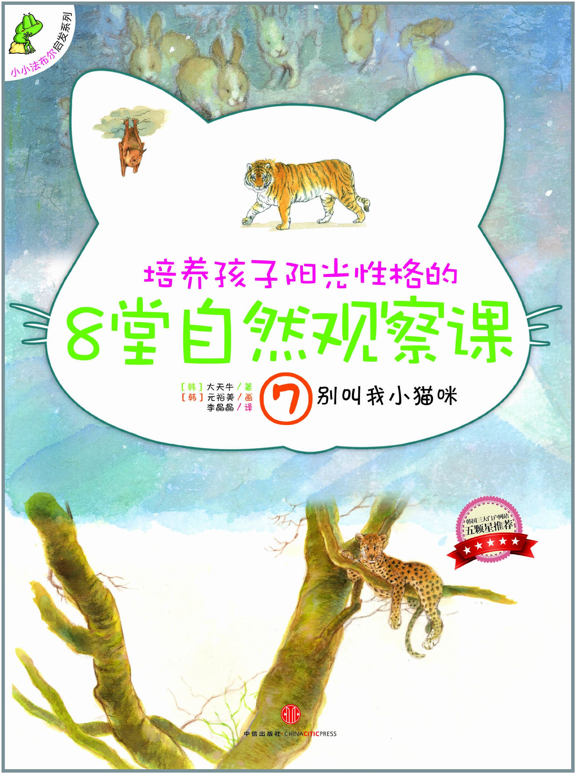 Read Online Fostering children naturally sunny disposition of the eight lessons observed Do not call me little cat(Chinese Edition) pdf epub