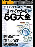 すべてわかる 5G大全2017