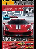名車アーカイブ フェラーリのすべて Vol.3 名車アーカイブ