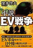 小説EV戦争