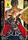 織田信長という謎の職業が魔法剣士よりチートだったので、王国を作ることにしました 3巻 (デジタル版ガンガンコミックスUP!)