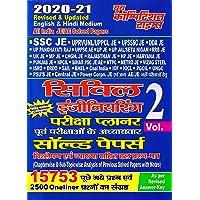 Civil Engineering Vol- 2