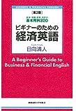 ビギナーのための経済英語 第2版:経済・金融・証券・会計の基本用例 320
