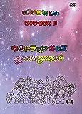 ウルトラマンキッズ DVD-BOX2 ウルトラマンキッズ 母をたずねて3000万光年