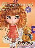 ドール・コーディネイト・レシピ10 アニマル・ラヴァー (Dolly*DollyBOOKS)