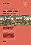 ハンザ「同盟」の歴史: 中世ヨーロッパの都市と商業 創元世界史ライブラリー