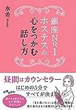 銀座No.1ホステスの心をつかむ話し方 (だいわ文庫)
