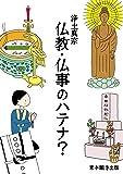 浄土真宗 仏教・仏事のハテナ?
