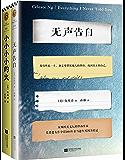 伍绮诗作品:无声告白+小小小小的火(读客熊猫君出品,就是她!征服欧美文坛的华裔作家!)
