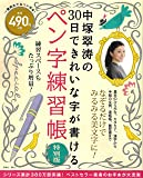 中塚翠涛の30日できれいな字が書けるペン字練習帳 特別版 (TJMOOK)