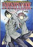ダブルクロス The 3rd Edition サプリメントインフィニティコード