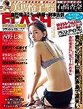 週刊FLASH(フラッシュ) 2018年1月16日・23日号(1453号) [雑誌]