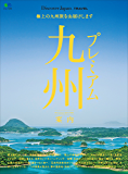 Discover Japan TRAVEL プレミアム九州案内[雑誌] 別冊Discover Japan