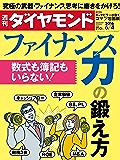 週刊ダイヤモンド 2016年6/4号 [雑誌]