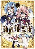 やさしい新説死霊術 (2) (まんがタイムKRコミックス)