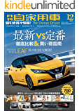 月刊自家用車 2017年 12月号 [雑誌]