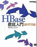 HBase徹底入門 Hadoopクラスタによる高速データベースの実現