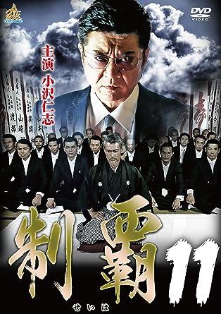 Amazon   制覇11 [DVD]   映画