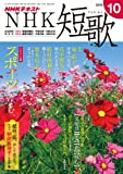 NHK短歌 2018年 10 月号 [雑誌]