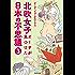 北欧女子オーサが見つけた日本の不思議3 (コミックエッセイ)