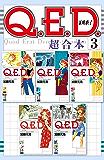 Q.E.D.証明終了 超合本版(3) (月刊少年マガジンコミックス)