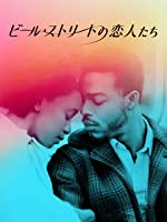 ビール・ストリートの恋人たち (字幕版)