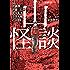 山怪談 (HONKOWAコミックス)