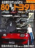 80年代トヨタ車のすべて (モーターファン別冊)