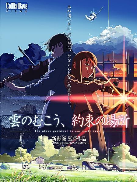 【映画感想】雲の向こう、約束の場所(2004)