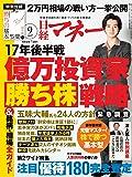 日経マネー 2017年 09 月号