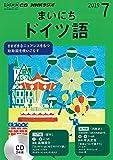 NHK CD ラジオ まいにちドイツ語 2019年7月号
