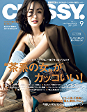 CLASSY.(クラッシィ) 2019年 9月号 [雑誌]