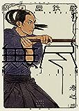 MUJIN 無尽(3) (ヤングキングコミックス)