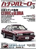 ハチマルヒーロー vol.58 [雑誌]