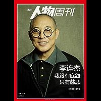 南方人物周刊2018年第19期