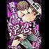 魔王様の淫恋エンカウント(1)【期間限定 無料お試し版】 (BL☆美少年ブック)
