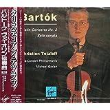 バルトーク:ヴァイオリン協奏曲第2番、無伴奏ヴァイオリン・ソナタ