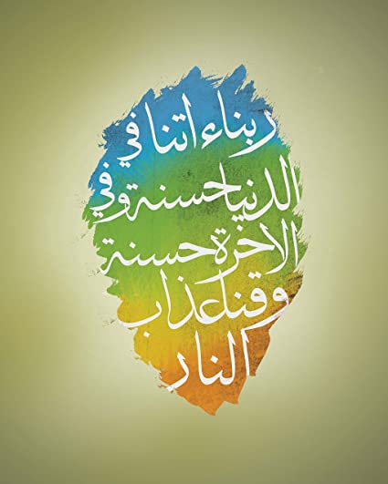 Islamic Wall Art Arabic Calligraphy