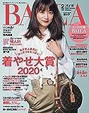 BAILAコンパクト版2020年2月号 (BAILA増刊)