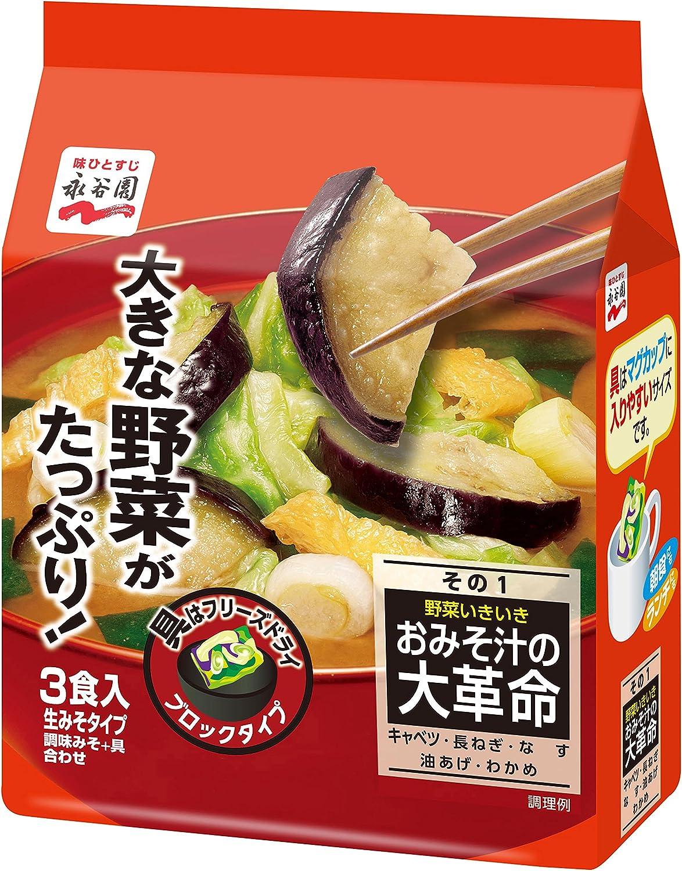 【永谷園】おみそ汁の大革命 野菜いきいき(その1) 3食入×10袋