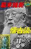 幕末維新懐古談 全79編