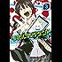 リアルアカウント(3) (週刊少年マガジンコミックス)