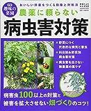 農薬に頼らない病虫害対策 (学研ムック 学研趣味の菜園)