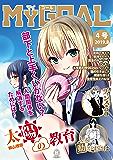 日本初のビジネス漫画雑誌MyGOAL【4号】