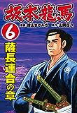 坂本龍馬(6): 薩長連合の章