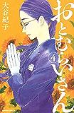 おとむらいさん(4) (BE・LOVEコミックス)