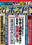 週刊ポスト 2019年 4月26日号 [雑誌]